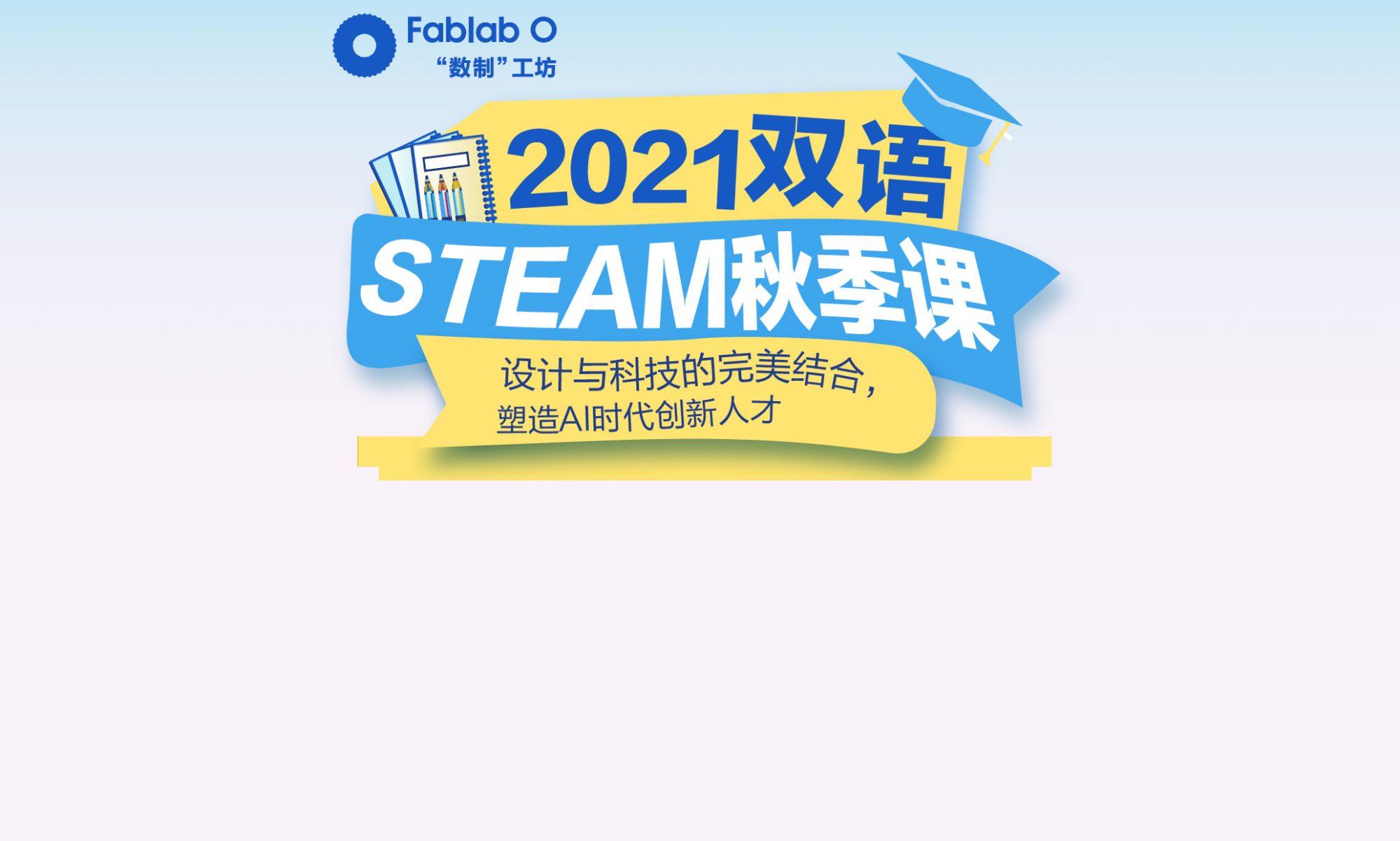 "Fablab O | 中国""数制""工坊"